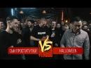 VERSUS FRESH BLOOD 3 Сын Проститутки VS HALLOWEEN Round 1