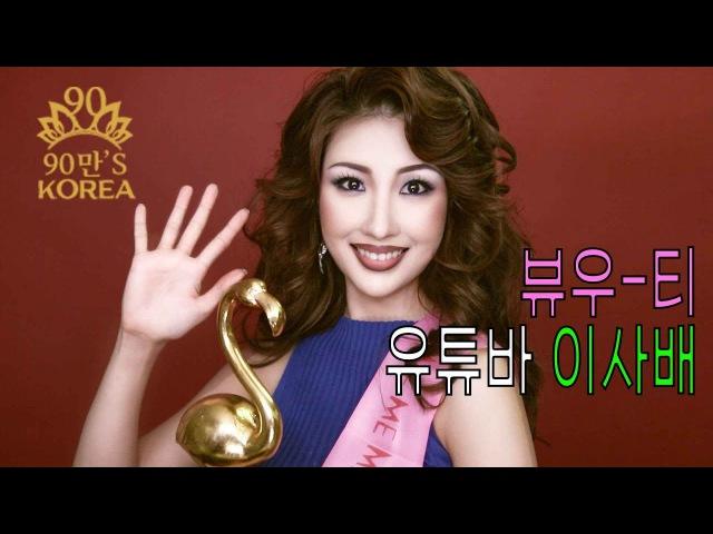 Макияж Мисс Корея