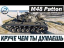 М48 Patton - Круче чем когда либо ДИКИЙ АП М48 Patton в WOT
