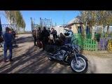 Очаков.29.04.2017 г.Слёт мотобратьев и мотосестёр на Ольвии