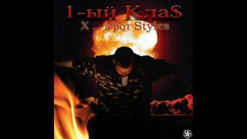 1 KLa$ - Хуй В Рот Styles