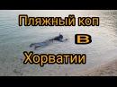 Пляжный подводный коп на Хорватском пляже.Когда нет конкурентов.