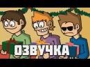 Eddsworld - Xmas Day (Русская озвучка)