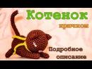 Котенок амигуруми. Вязание крючком. Подробное описание DIY