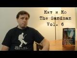 Кит и Ко - Песочный человек: Притчи и Отражения
