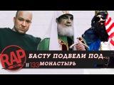 RapNews 133 [Стас Давыдов (This is Хорошо), Dead Dynasty, Баста, Schokk]