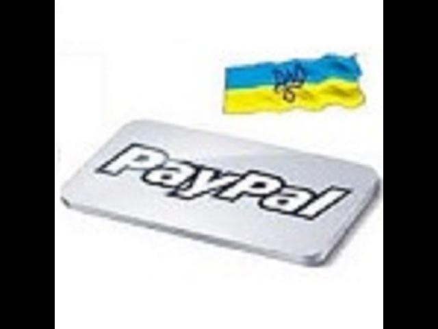 Empowr / Ukraine / PayPal - вывод денег