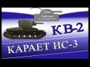 КВ-2 Карает ИС-3 Самый Лучший Бой КВ-2  в низу списка с восьмерками