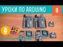 Видеоуроки по Arduino. Беспроводная связь 9-я серия, ч1