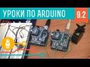 Видеоуроки по Arduino. Беспроводная связь 9-я серия, ч2