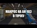 МАКРОС НА АК-103 В ТОЧКУ WARFACE