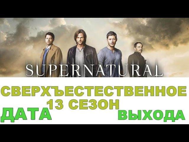 Сериал Сверхъестественное 13 сезон дата выхода, анонс, трейлер, премьера » Freewka.com - Смотреть онлайн в хорощем качестве