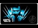 Прохождение ► X Men Origins Wolverine Часть 1 Выживший