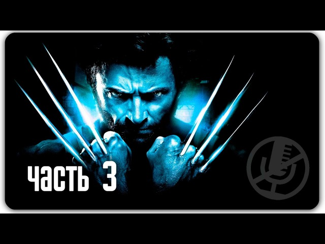Прохождение ► X-Men Origins: Wolverine — Часть 3: Лаборатория