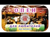 ♛ ШахМатКанал 🔴 СТРИМ 12-07-17 🏁 ОПЕН для любителей на личесс 📺 Шахматы Блиц Онлайн