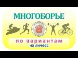 ♛ ШахМатКанал 🔴 СТРИМ 13-07-17 🏁 МНОГОБОРЬЕ по вариантам на личесс 📺 Шахматы Блиц Онлайн