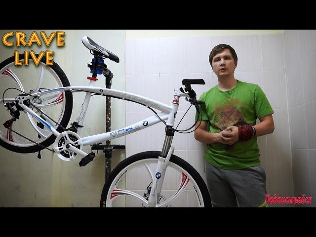 Стоит ли покупать велосипед BMW на литье ВСЯ ПРАВДА О ВЕЛОСИПЕДЕ