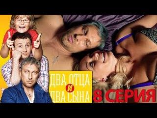 Два отца и два сына - Два отца и два сына 1 сезон 8 серия - русская комедия HD