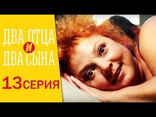 Два отца и два сына 1 сезон 13 серия - русская комедия - смотри онлайн без регистрации