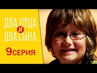 Два отца и два сына 1 сезон 9 серия - русская комедия - смотри онлайн без регистрации