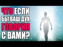 Что Если бы Ваш Дух Говорил с Вами Слияние с Духом Воссоединение со Своим Высши