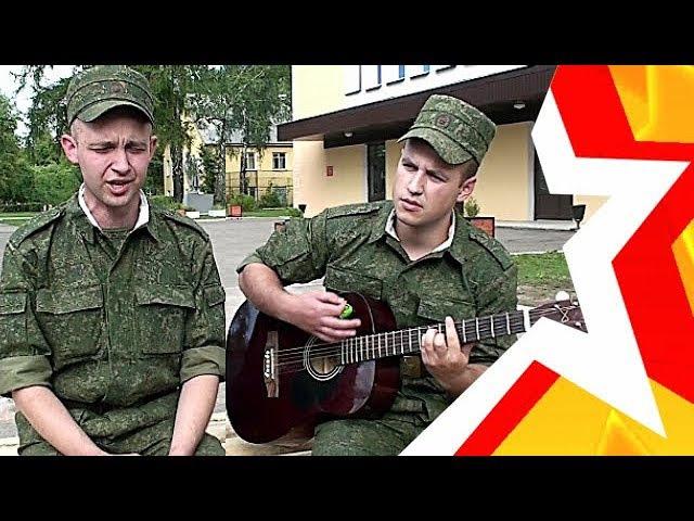 ВОЗВРАЩАЙСЯ солдаты_срочники ОЧЕНЬ КРУТО под гитару спели cover Севак Ханагян