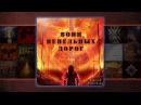 Воин пепельных дорог - альбом авторских песен А. Купрейчика