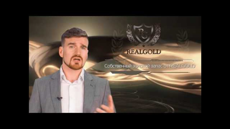 Презентация компании REAL GOLD LTD