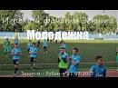 Игроки и #ФанатыЗенита  Зенит(м) (2-3) Рубин(м)