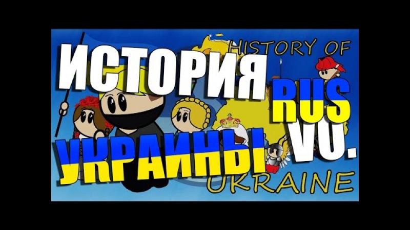 Анимированная история Украины (Suibhne) (rus vo)