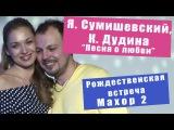 Народный Махор. Я. Сумишевский и К. Дудина -