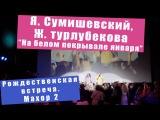 Народный Махор. Я. Сумишевский и Ж. Турлубекова -