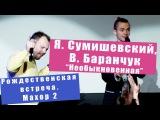 Народный Махор. Я. Сумишевский и В. Баранчук -