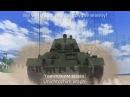 Girls und Panzer Pravda March of the Moscow defender