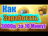 Как заработать 1500 рублей за 10 минут. Быстрый способ заработка