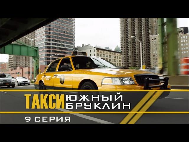 Такси: Южный Бруклин 9 серия (2014) HD 1080p