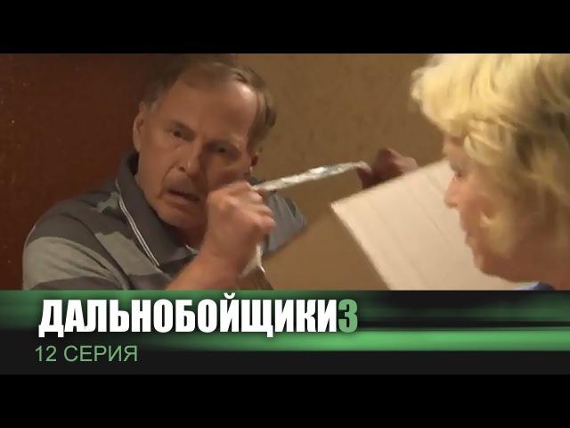 Дальнобойщики 3 | Сериал | 12 Серия - Баллада о солдатике