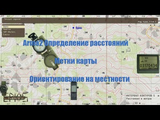 Arma 2. Определение расстояний. Метки карты. Ориентирование на местности