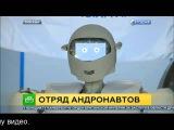 Отряд андронавтов. Россия отправит андроидов на МКС и Луну. Новости России сегод...