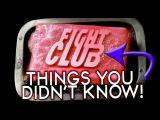 7 Вещей, Которые Вы Возможно не Знали о Бойцовском Клубе