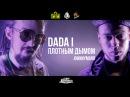 DADA I x ДЖЕЙ МАР - ПЛОТНЫМ ДЫМОМ OFFICIAL VIDEO 2017