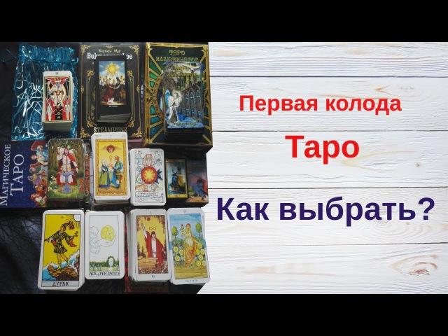 Какую колоду карт Таро лучше выбрать для гаданий