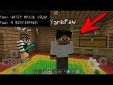 НАКАЗАЛ ЯРИКА ЛАПУ И ВИКУ ЗА ГРИФЕРСТВО (Антигрифер шоу Minecraft PE 1.0.9) Троллинг гриф...