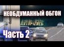 AVTOPIZDEC 154 Необдуманные обгоны и повороты ч 2 by SAV Draw