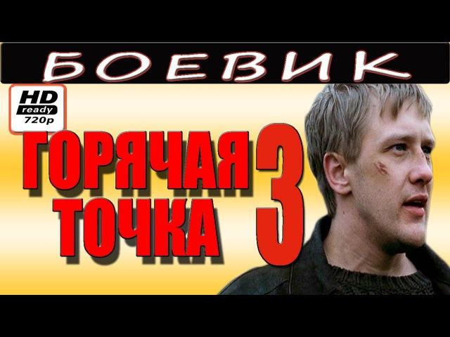 ГОРЯЧАЯ ТОЧКА 3. Боевики 2017 новые русские