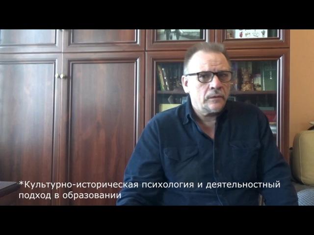 Владимир КУДРЯВЦЕВ: Культурно-исторический подход делает учителя сотворцом личности ученика