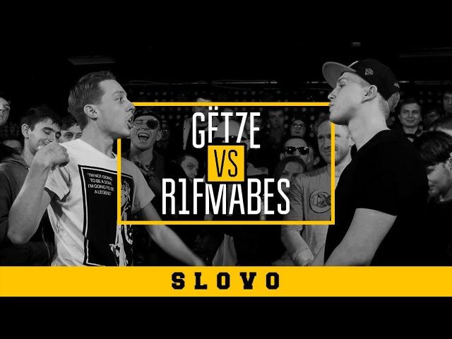 SLOVO: GЁTZE vs R1FMABES | КРАСНОДАР [inf. by Райская Кухня]