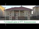 Готовый дом в Краснодаре Коттедж на продажу в поселке Знаменский Переезд в Краснодарский край