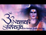 POWERFUL SHIVA MANTRA DHUN :- OM NAMAH SHIVAYA OM NAMAH SHIVAY HAR HAR - VERY BEAUTIFUL SONGS