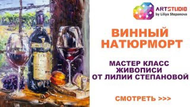 Мастер класс по живописи Лилии Степановой. Как рисовать винный натюрморт. Рисуем поэтапно